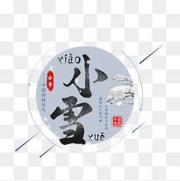 小雪书法二十四节气艺术字