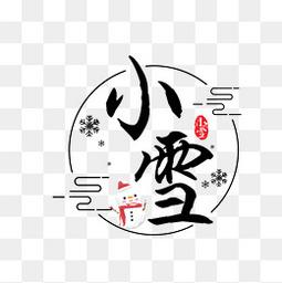 小雪水墨风创意毛笔艺术字设计
