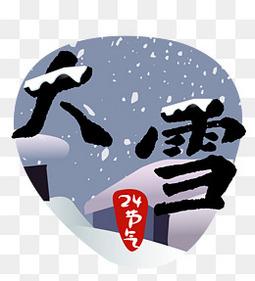 24节气大雪二十四节气原创商用元素艺术字