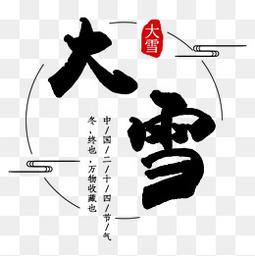大雪黑色创意书法艺术字