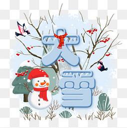 二十四节气大雪手绘插画可爱艺术字