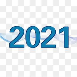商务风2021艺术字