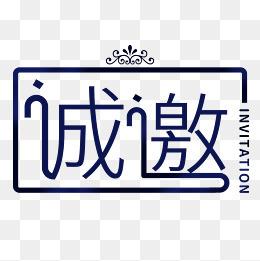诚邀商务风艺术字