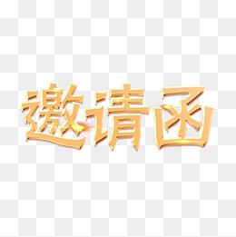 邀请函创意烫金大气艺术字