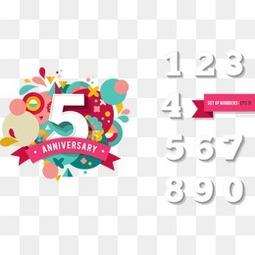 周年庆数字