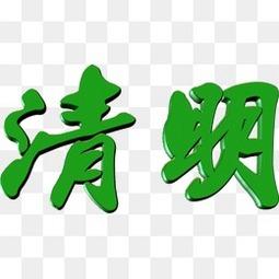 绿色清明字体