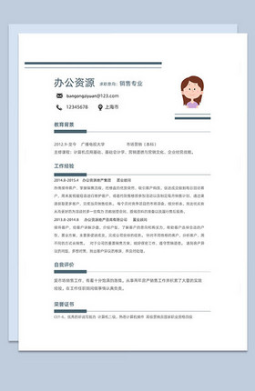 销售专业岗位竞聘自我介绍word模板