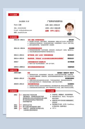 红色块线条实习生求职应聘广告策划word简历模板