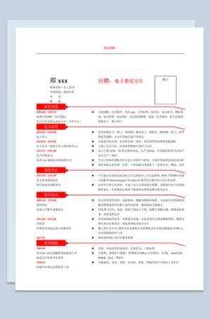 红色块线条电子专业实习生招聘简历Word模板