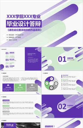 紫色商务风毕业设计答辩PPT模板