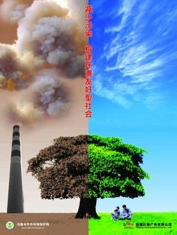 公益广告保护环境宣传展板设计模板