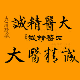 大医精诚书法字体|书法字体psd分层下载