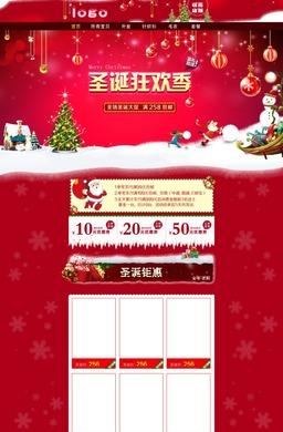 圣诞首页海报促销装修模板