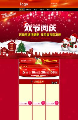 淘宝圣诞双节首页模板