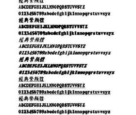 经典繁颜体(繁) 中文字体下载