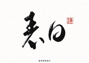 情人節表白中國風書法字體海報素材設計PS