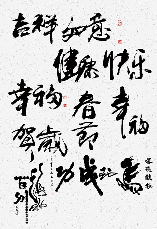 模板素材设计图片字体图片免费下载,书法计算机平面设计(图片