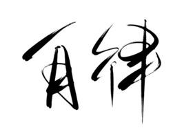 毛笔书法字体自律