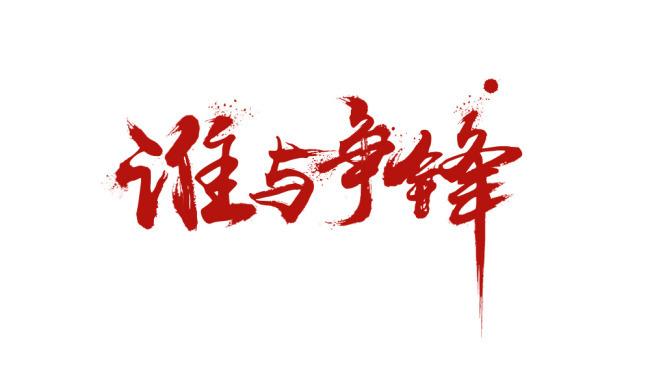 毛笔字体设计北京设计园林绿化图片