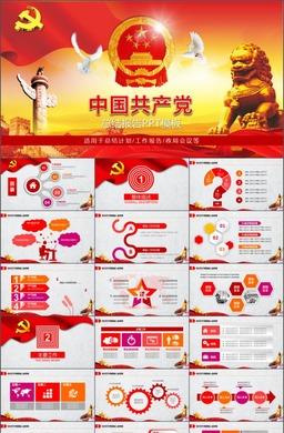 中国共产党工作汇报党建党政模板