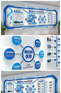 高档蓝色科技企业文化墙公司形象墙企业展板