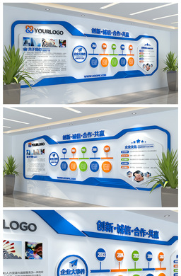 企业文化墙大气蓝色大型办公室形象墙模板