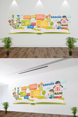 卡通读书学习校园微立体文化墙立体背景墙