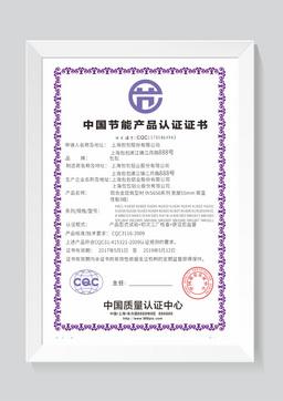简约中国节能产品认证证书模板设计