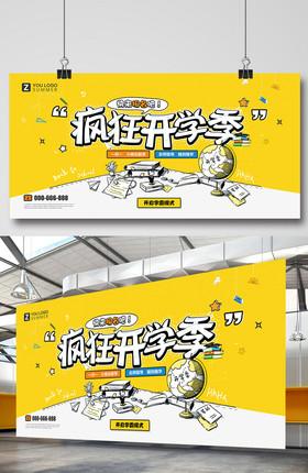 卡通开学季促销活动创意展板海报设计