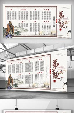 中国风中华传统国学文化弟子规