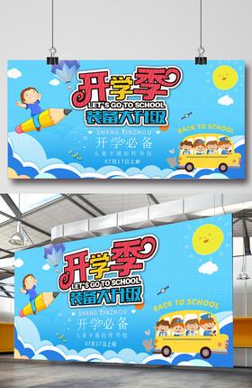 开学季展板秋季招生秋季纳新招生海报