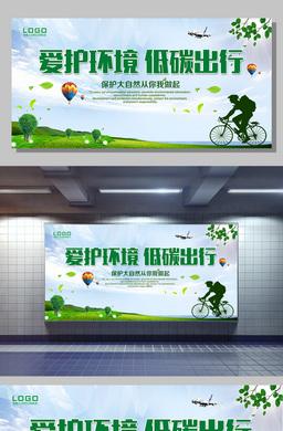 保护环境展板环保展板
