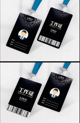 黑色时尚大气创意工作证工作牌胸卡设...