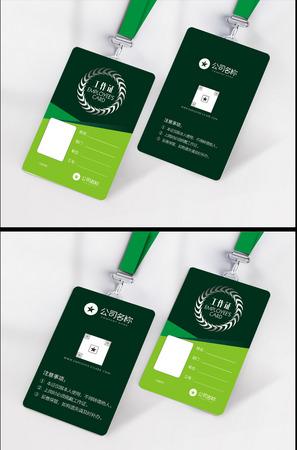 绿色工作证工作牌