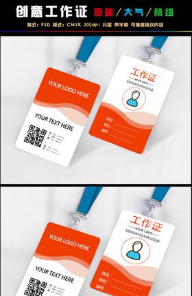 2017橙色简约企业胸牌工作证
