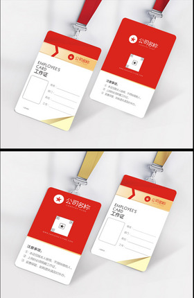 红色企业工作证
