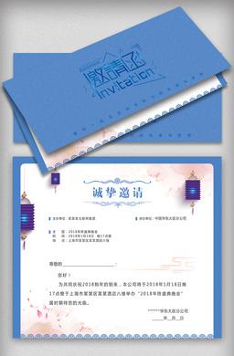 2018商务高端蓝色年会企业邀请函