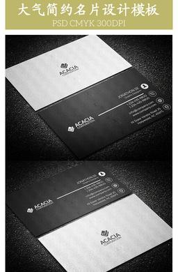 黑白大气简约商务名片设计PSD模板