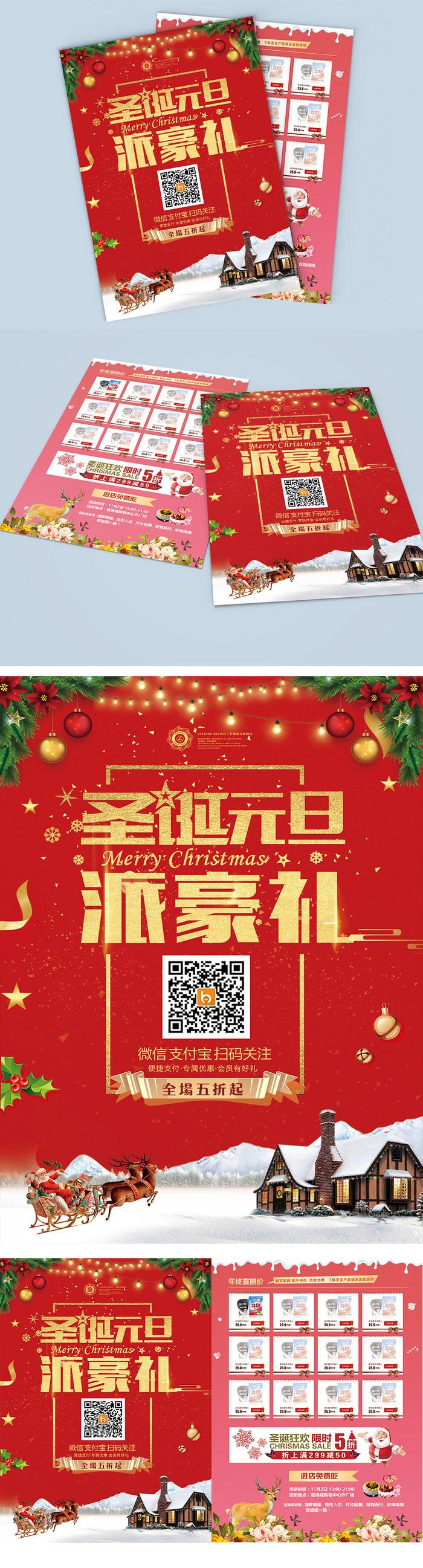 圣诞元旦送好礼超市商场扫一扫促销宣传单页