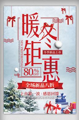 唯美清新促销冬季打折优惠圣诞海报