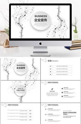 2019黑白色微立体企业宣传PPT模板