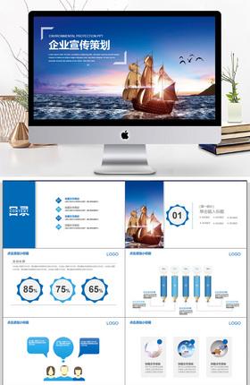 蓝色企业宣传策划PPT模板