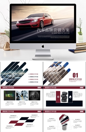 汽车品牌营销方案商业计划书工作总结PPT