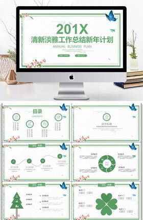 201X清新淡雅工作总结新年计划