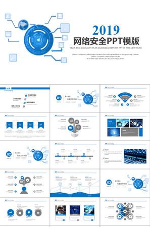 2019蓝色网络安全培训PPT模板