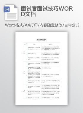 面试官面试技巧WORD文档