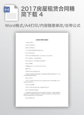 2017房屋租赁合同精简下载 4