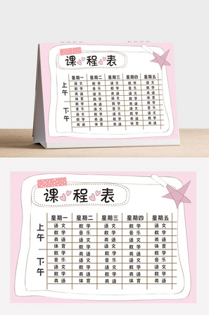 简单清新小学生课程表word模板