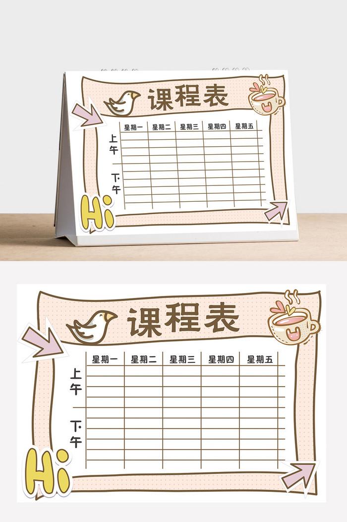 简单风小学生课程表word模板