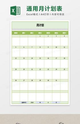 通用可选日期月计划表excel表格模板
